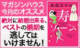話題の占い師 水晶玉子による最強の占い登場!