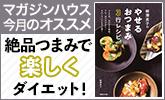 『やせるおかず』の柳澤英子先生最新刊!