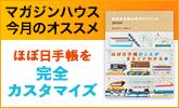 「ほぼ日手帳」のことがまるごとわかる公式ガイドブック