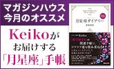 予約者限定特典!Keikoの特別書き下ろしPDFプレゼント
