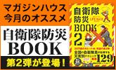 30万部のベストセラー『自衛隊防災BOOK』第2弾登場!