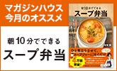 野菜たっぷり、あったかいスープ弁当はじめませんか?
