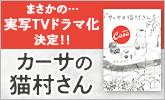 主演・猫村ねこ役は松重豊!