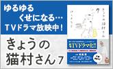TVドラマ放映中!猫村さん文庫最新刊