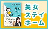 anan人気連載 美女入門Part18