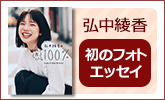 Hanakoの人気ウェブ連載を書籍化!