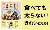 「1人前食堂」Maiさんのヘルシーレシピを公開!