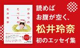 読めばお腹が空く、松井玲奈初エッセイ集