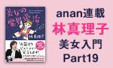 林真理子anan連載「美女入門」新刊!