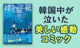長編アニメ映画化決定『縁の手紙』