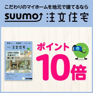 SUUMO 注文住宅 ポイント10倍
