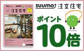 注文住宅 ポイント10倍キャンペーン!