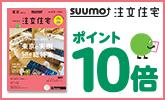 SUUMOの『注文住宅』