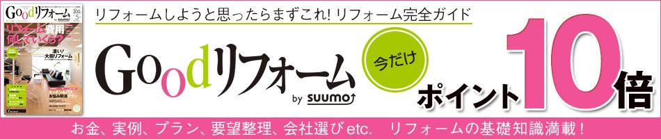 Goodリフォーム 2013年 05月号 ポイント10倍キャンペーン