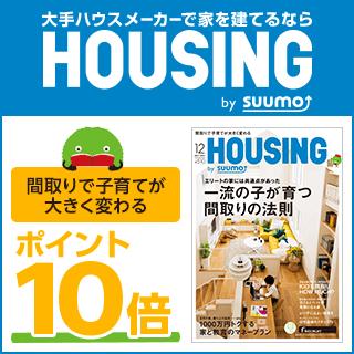 HOUSING by suumo ポイント10倍