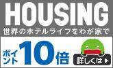 HOUSING ポイント10倍キャンペーン!