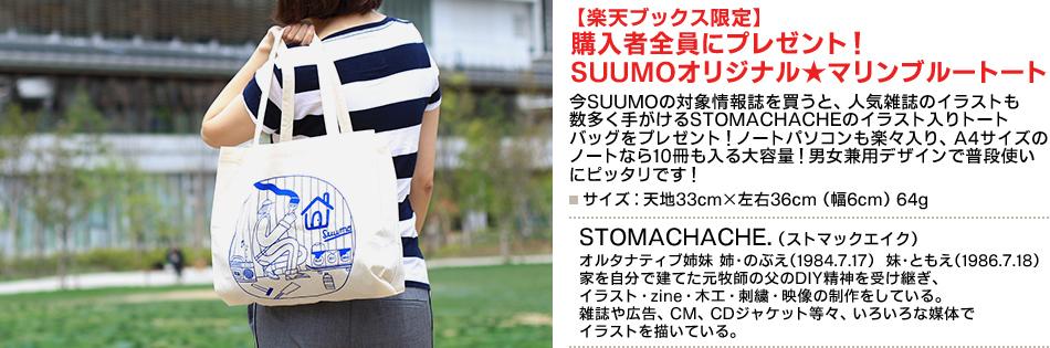 今、SUUMOの対象情報誌を買うと、人気雑誌のイラストも数多く手がけるSTOMACHACHE.のイラスト入りトートバッグをプレゼント!ノートパソコンも楽々入り、A4サイズのノートなら10冊も入る大容量!肩からもかけられ、普段使いにも便利です。サイズ:天地33cm×左右36cm(幅6cm)64g