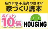 ポイント10倍!最高の家をつくる方法