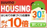月刊 HOUSINGポイント10倍キャンペーン