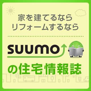SUUMOの住宅情報誌