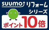 リフォーム ポイント10倍キャンペーン!