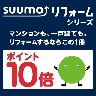SUUMOリフォーム ポイント10倍