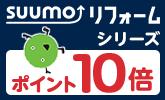 SUUMOリフォーム