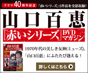 ドラマ40周年記念、 山口百恵「赤いシリーズ」DVDマガジン