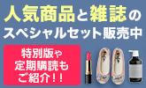 化粧品、日用品、雑貨など!
