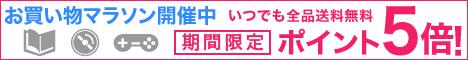 【楽天ブックス】お買い物マラソン開催中!7月8日(水)13:59まで