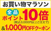 【楽天ブックス】お買い物マラソン開催中!2015年10月16日(月)13:59 まで