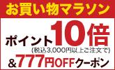 【楽天ブックス】お買い物マラソン開催中!2015年11月12日(木)1:59 まで