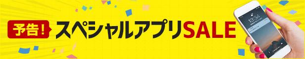【予告!】楽天市場スペシャルアプリSALE