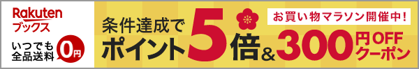楽天ブックス 条件達成でポイント5倍&300円OFFクーポン