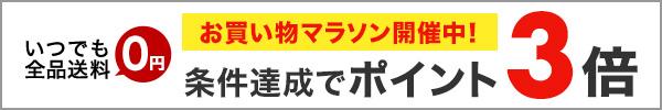 本・雑誌・CD・DVD・ゲームのお得なキャンペーン同時開催!!エントリーはこちら!