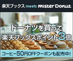 ドーナツを買うと楽天ブックス全商品がポイント3倍!