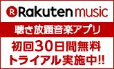 聴き放題音楽アプリ♪新規入会キャンペーン実施中!