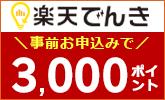 お申込みで3,000ポイント!