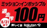 ミッションインポッシブル過去作100円
