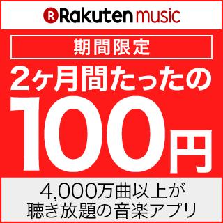 2ヶ月100円で音楽聴き放題!