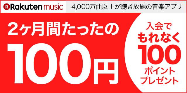 Rakuten Music2ヶ月100円プラン