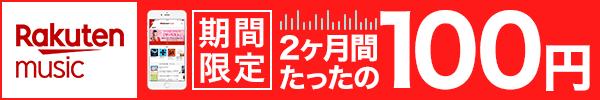 【楽天ミュージック】期間限定 2ヶ月間たったの100円