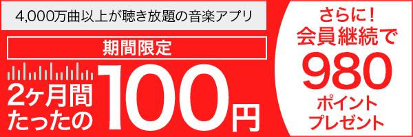 2ヶ月間たったの100円!さらに会員継続で980ポイントプレゼント!