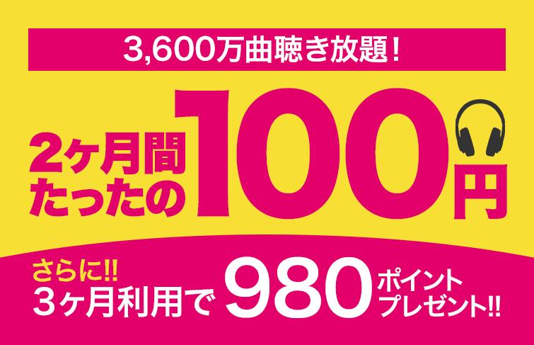 今だけ!2ヶ月たったの100円!さらに!条件達成で980ポイントプレゼント!