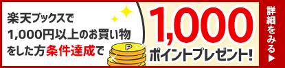 期間中に入会&エントリー&楽天ブックスで1,000円以上のお買い物をすると、1,000ポイントプレゼント!