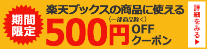 楽天ブックスで使える500円OFFクーポン!楽天ミュージック会員だけに配布中!