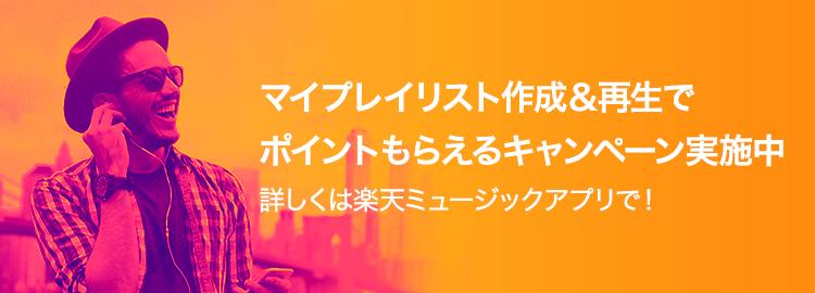 マイプレイリスト作成&再生でポイントもらえるキャンペーン実施中 詳しくは楽天ミュージックアプリで!