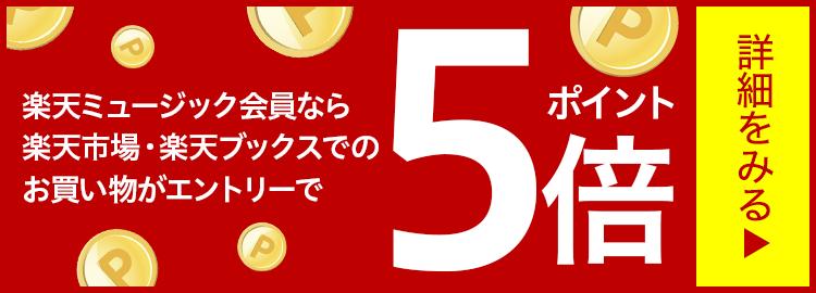 会員なら期間中楽天市場でのお買い物がポイント5倍に!