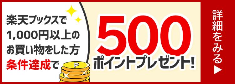 楽天ブックスで1,000円以上のお買い物をした方条件達成で500ポイントプレゼント