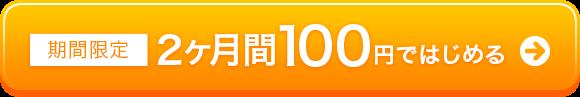 【期間限定】2ヶ月間100円ではじめる